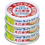 いなば食品 ライトツナえごま油 70g/缶 1パック(3缶)