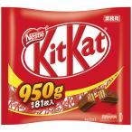 ネスレ キットカットミニ 950g 1袋(約82枚)