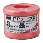 TRUSCO PPテープ 50mm×300m 赤 TPP−50300R 1巻 (お取寄せ品)
