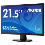 iiyama ProLite 21.5型ワイド FullHD 2系統入力 TNパネル マーベルブラック E2282HD−B1 1台