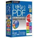 ソースネクスト いきなりPDF COMPLETE Edition Ver.4 1本