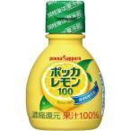 ポッカサッポロ ポッカレモン100 70ml 1本