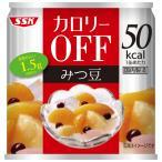 SSK カロリーOFF フルーツみつ豆 185g 1缶