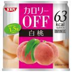 SSK カロリーOFF 白桃 185g 1缶