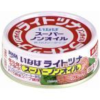 いなば食品 ライトツナ スーパーノンオイル 70g 1缶