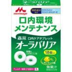 森永乳業 口内ケアタブレット オーラバリア レモンミント味 1箱(18個)