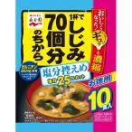 永谷園 1杯でしじみ70個分のちから みそ汁 塩分控えめ 徳用 1パック(10食)