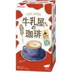 アサヒグループ食品 WAKODO 牛乳屋さんの珈琲 スティック 1箱(8本)