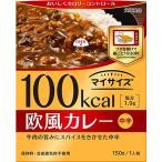 大塚食品 マイサイズ 欧風カレー 150g 1食