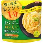 SSK レンジでおいしい!薫るパスタソース チーズと黒こしょう薫るカルボナーラ 120g 1個