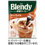 味の素AGF ブレンディ ポーションコーヒー キャラメルオレベース 18g 1袋(24個)