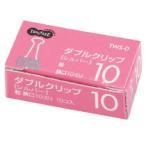 TANOSEE ダブルクリップ 粒 口幅10mm シルバー 1セット(100個:10個×10箱)