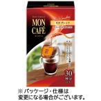 片岡物産 モンカフェ ドリップコーヒー モカブレンド 8g 1セット(60袋:30袋×2箱)