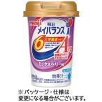 明治 メイバランスArgMiniカップ ミックスベリー味 125ml 1セット(24本) (お取寄せ品)