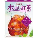 日東紅茶 水出し紅茶 アールグレイ 1セット(40バッグ:8バッグ×5箱)