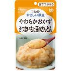 キユーピー やさしい献立 やわらかおかず さつまいもと豆のきんとん 80g Y3−14 1セット(6パック)