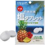 赤穂化成 灼熱対策 塩タブレット パイン味 33g/袋 1ケース(8袋)