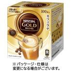 ネスレ ネスカフェ ゴールドブレンド コーヒーミックス 1セット(200本:100本×2箱)