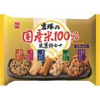 岩塚製菓 岩塚の国産米100% 米菓詰合せ 1セット(10パック)