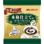 メロディアン 北海道プレミアム コーヒーフレッシュ 4.5ml 1セット(50個:10個×5袋)