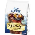 キーコーヒー アイスコーヒー 320g(粉)/袋 1セット(3袋)