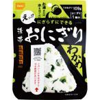 尾西食品 携帯おにぎり わかめ (長期保存対応) AK2−W 1ケース(50食) (お取寄せ品)
