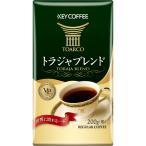 キーコーヒー VP(真空パック) トラジャブレンド 200g(粉)/パック 1セット(3パック)