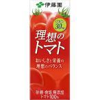 伊藤園 理想のトマト 200ml 紙パック 1ケース(24本)