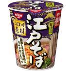 日清食品 日清の江戸そば 75g 1ケース(20食) (お取寄せ品)