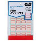 TANOSEE 手書きインデックス 小 18×25mm 赤枠 1パック(240片:16片×15シート)