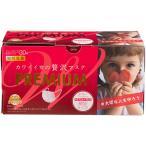 原田産業 カワイイ女の贅沢マスク Premium 個別包装 絶妙サイズ ももいろピンク 1パック(30枚)