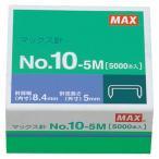 マックス ホッチキス針 小型10号シリーズ 100本連結×50個入 No.10-5M 1セット(10箱)