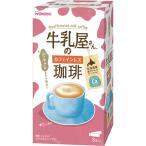 アサヒグループ食品 WAKODO 牛乳屋さんのカフェインレス珈琲 スティック 1セット(24本:8本×3箱)