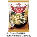 味の素 「具たっぷり味噌汁」 豆腐 13.8g 1箱(10食)