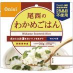 尾西食品 アルファ米 わかめご飯 140225 1セット(50食) (お取寄せ品)