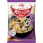 味の素 「具たっぷり味噌汁」 なす 14.9g 1セット(30食:10食×3箱)