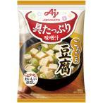 味の素 「具たっぷり味噌汁」 豆腐 13.8g 1セット(30食:10食×3箱)