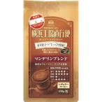 ウエシマコーヒー 横浜工場直行便 マンデリンブレンド 150g(粉)/袋 1ケース(6袋) (お取寄せ品)