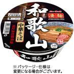 ヤマダイ ニュータッチ 凄麺 和歌山中華そば 119g 1ケース(12食) (お取寄せ品)