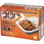 ホリカフーズ レスキューフーズ 一食ボックス 牛丼 3年保存 1セット(12食) (お取寄せ品)
