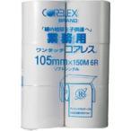 コアレックス 業務用ワンタッチコアレス シングル 芯なし 150m(105mm幅) 1セット(48ロール:6ロール×8パック)
