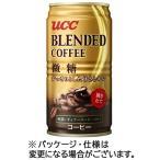 メーカー:UCC   品番:678281   すっきりとした甘さとキレ。本格ブレンド微糖缶コーヒー。