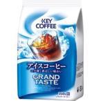 キーコーヒー グランドテイスト アイスコーヒー レギュラー 360g(粉)/袋 1セット(3袋)