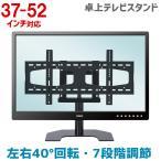ショッピング液晶テレビ 液晶テレビ卓上スタンド 37〜52型対応 回転タイプ MKB-1616
