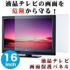 液晶テレビ保護パネル 16型 16インチ 液晶 テレビ 画面 保護 パネル 16PLG