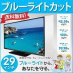 ブルーライトカット 保護パネル 29型 29インチ カット率42.95% 液晶テレビ パネル 3mm厚 29MBL