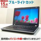 ブルーライトカット ノートPC用 液晶保護パネル 15.6型 15.6インチ カット率42.95% ノートパソコン 保護パネル NB-156