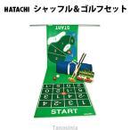 シャッフル&ゴルフセット ハタチ NH4000
