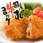 国産 牛すじ コロッケ(70g×5個)
