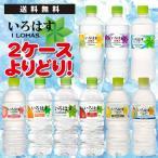 い・ろ・は・す 515・555mlペットボトル飲料 24本入×2ケースよりどり (いろはす ilohas)